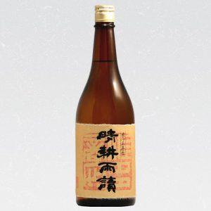 晴耕雨読 三年貯蔵酒 25度