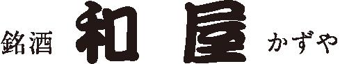 酒屋 地酒 日本酒 焼酎 泡盛 宮城 銘酒 和屋